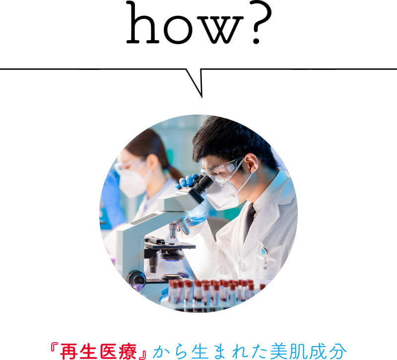 how?「再生医療」から生まれた美肌成分