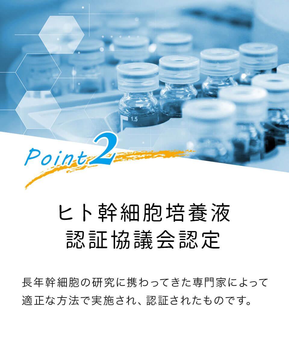 ヒト幹細胞培養液認証協議会認定